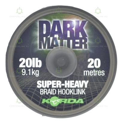 Поводковый материал Korda Dark Matter Braid 20lb 20 м.