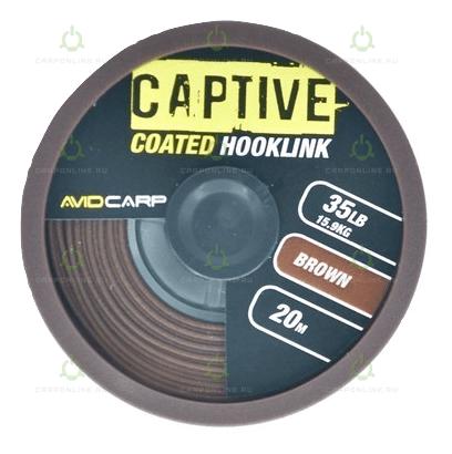 Поводковый материал в оплетке Avid Carp Captive Coated Hooklink Brown 35lb 20 м.