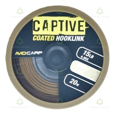 Поводковый материал в оплетке Avid Carp Captive Coated Hooklink Sand/Clay 15lb 20 м.