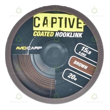 Поводковый материал в оплетке Avid Carp Captive Coated Hooklink Brown 15lb 20 м.