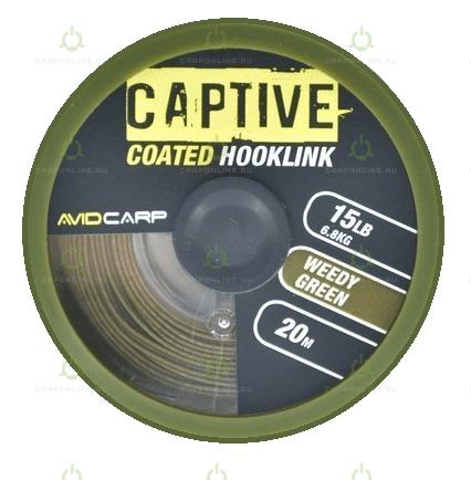 Поводковый материал в оплетке Avid Carp Captive Coated Hooklink Weed Green 15lb 20 м.
