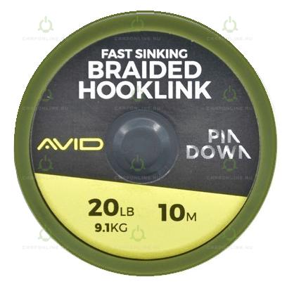 Поводковый материал плетеный без оплетки Avid Carp Pindown Hooklink 20LB 20 м.