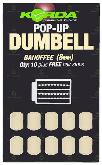 Имитационная приманка Korda Pop-Up Dumbell Banoffe 8мм.