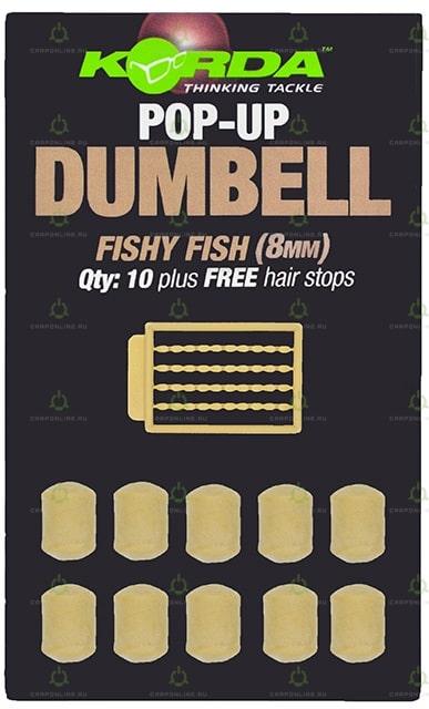 Имитационная приманка Korda Pop-Up Dumbell Fishy Fish 8мм