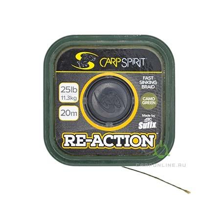 Поводковый материал Carp Spirit RE-ACTION Braid 20 м. 25LB Camo Green