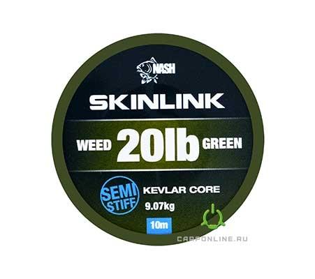 Поводковый материал в оплетке Nash SkinLink Semi-Stiff 20LB Weed