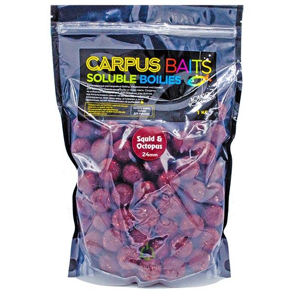 Растворимые бойлы 24 мм (пачка 1 кг) CARPUS baits SQUID OCTOPUS (Кальмар-осминог)