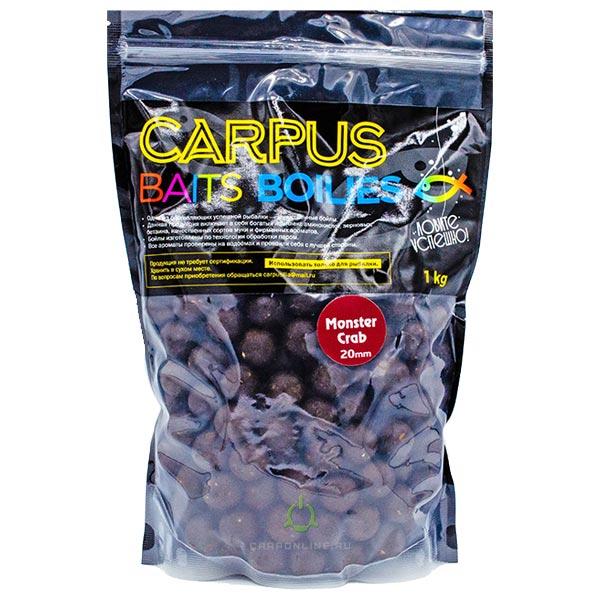 Вареные бойлы 20 мм (пачка 1 кг) CARPUS baits MONSTER CRAB (Монстр краб)