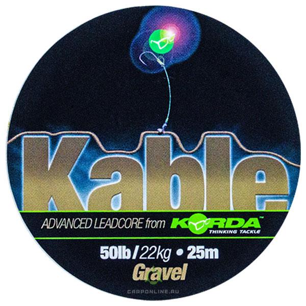 Ледкор Korda Kable Leadcore Gravel 25м.