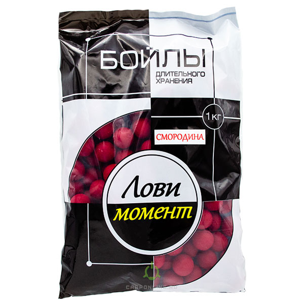 Бойлы Лови Момент - Смородина 22 мм. 1 кг.